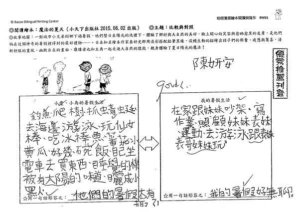 104RW01陳妍安 (1)