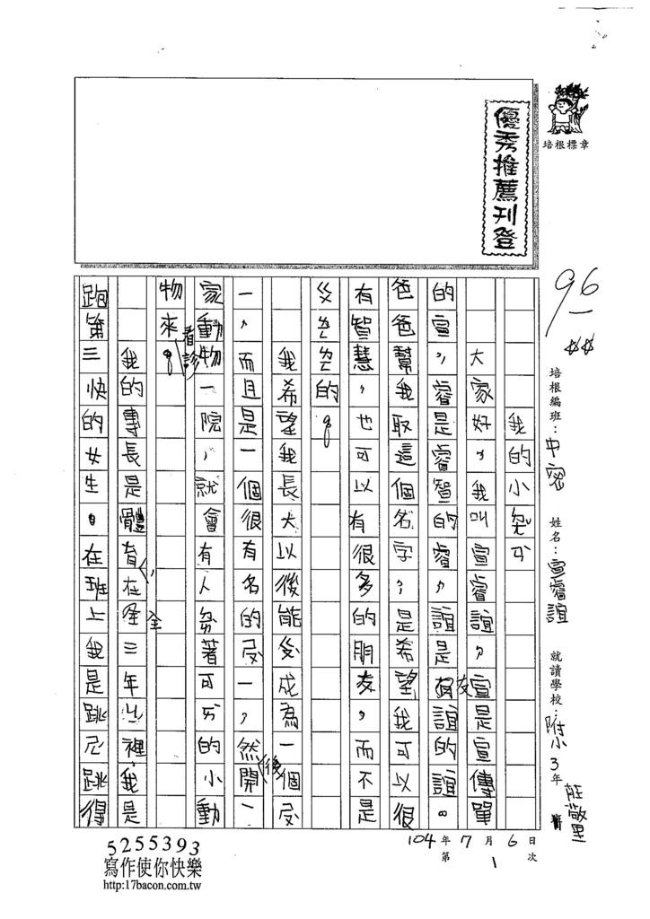 104TMW101宣睿誼 (1)