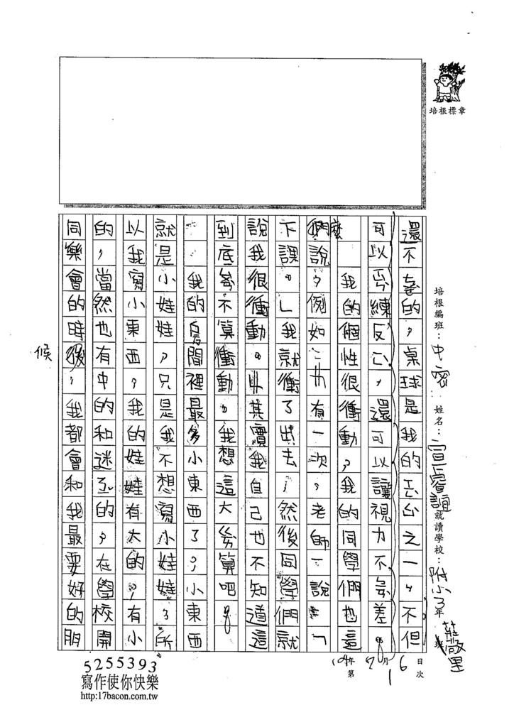 104TMW101宣睿誼 (2)