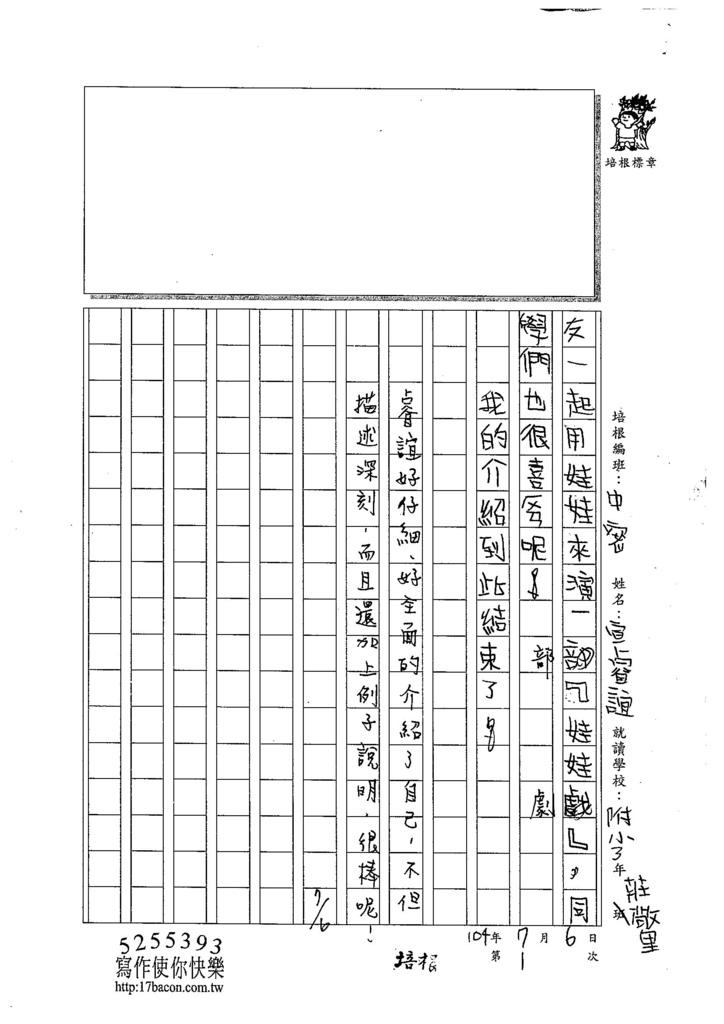 104TMW101宣睿誼 (3)