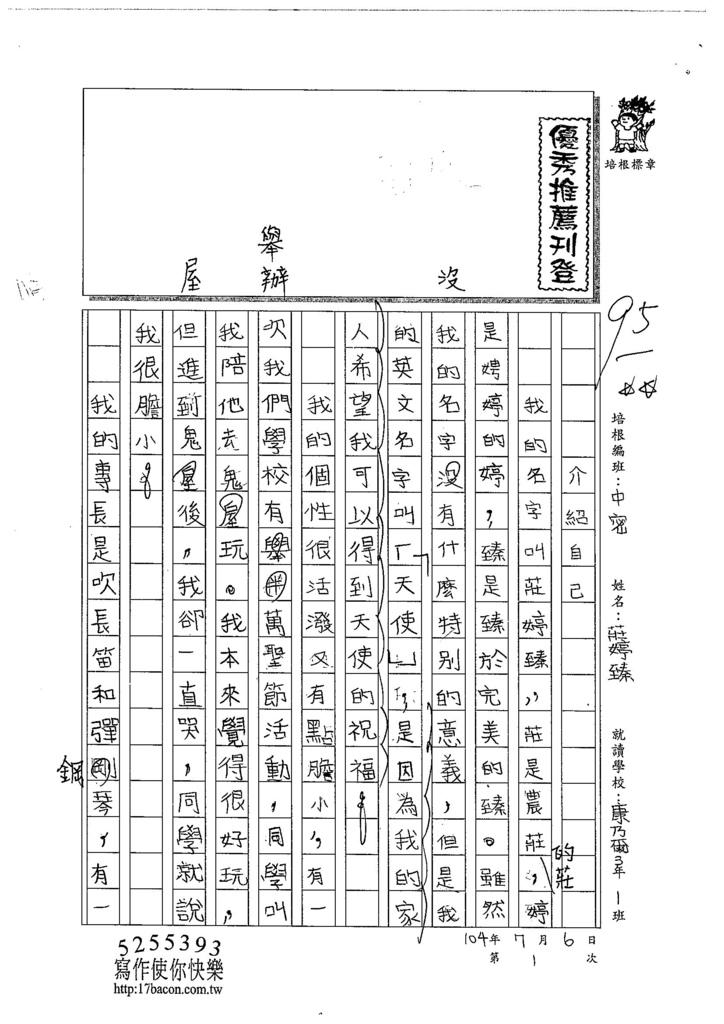 104TMW101莊婷臻 (1)