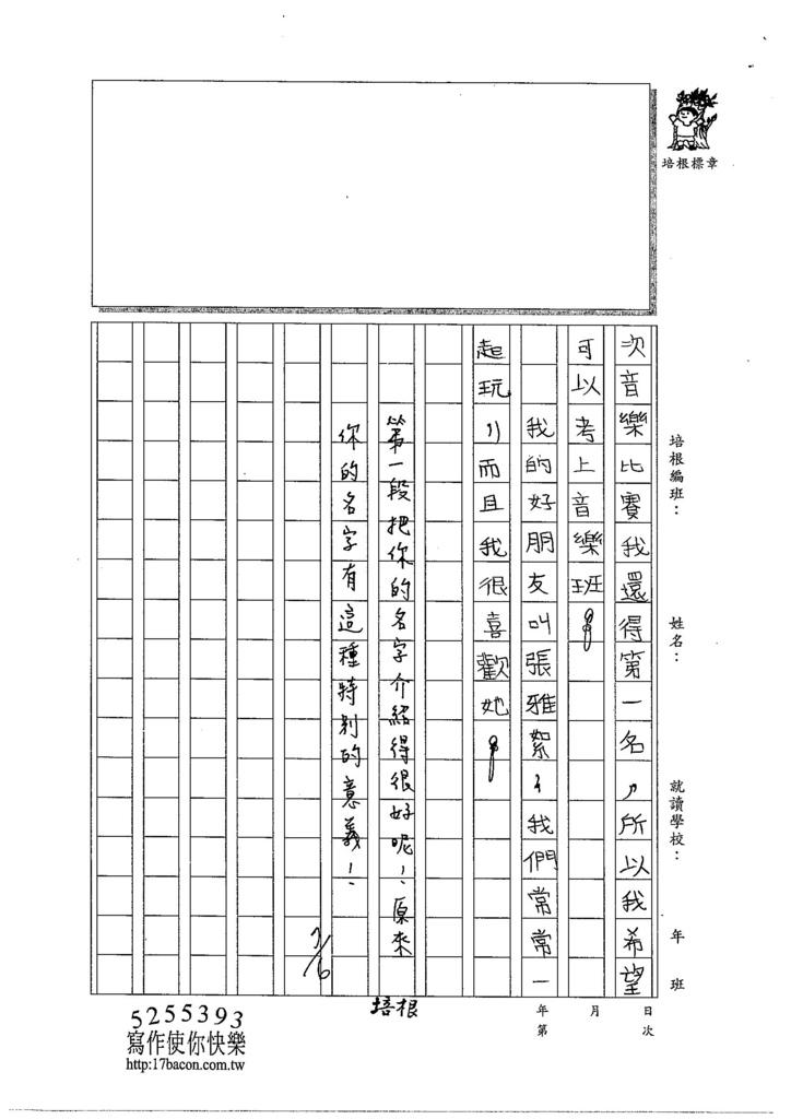 104TMW101莊婷臻 (2)