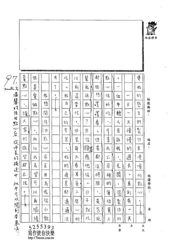 104W5102呂沛芸 (2)