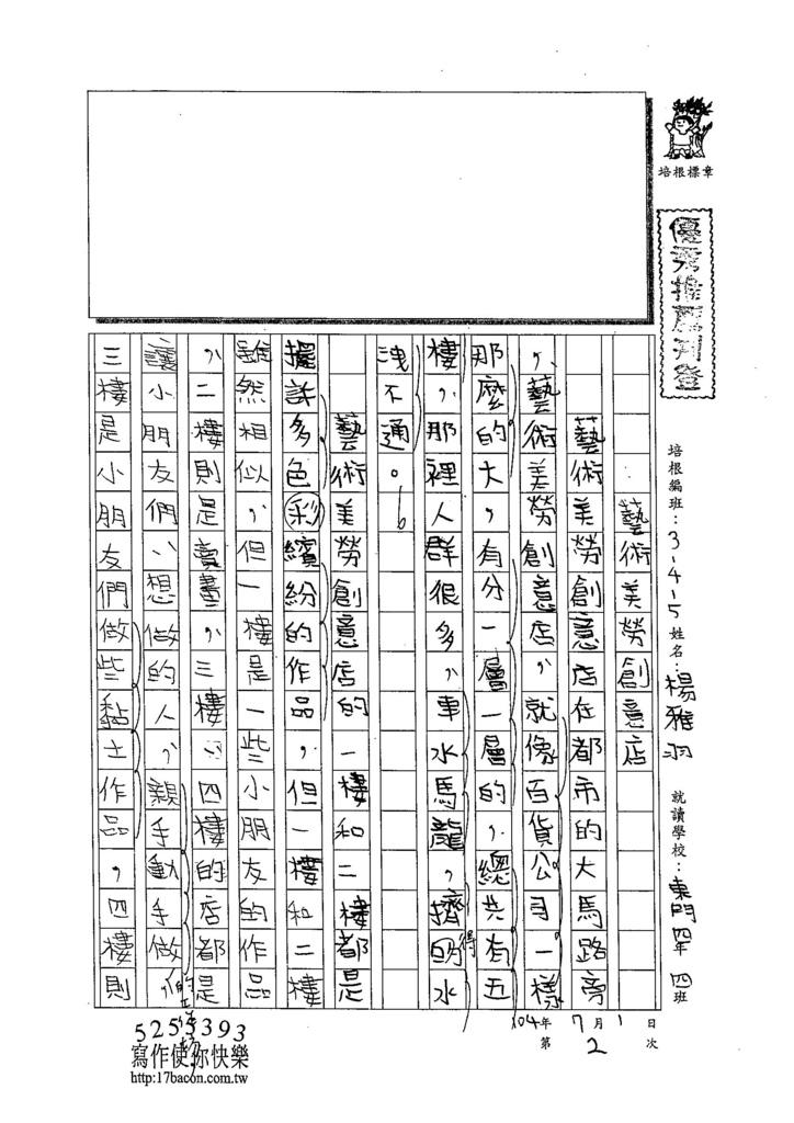 104W5102楊雅羽 (1)