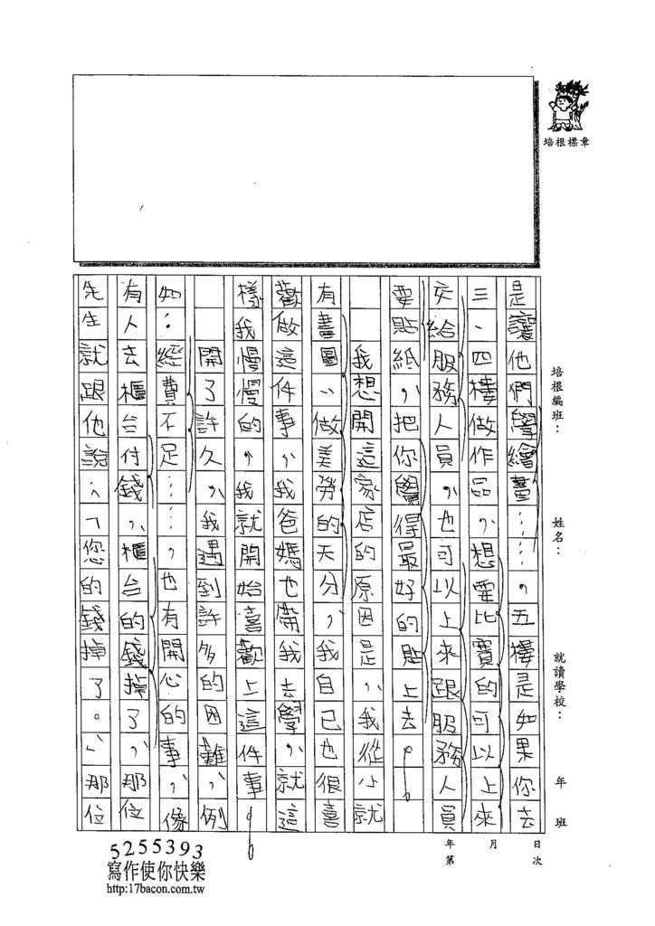 104W5102楊雅羽 (2)