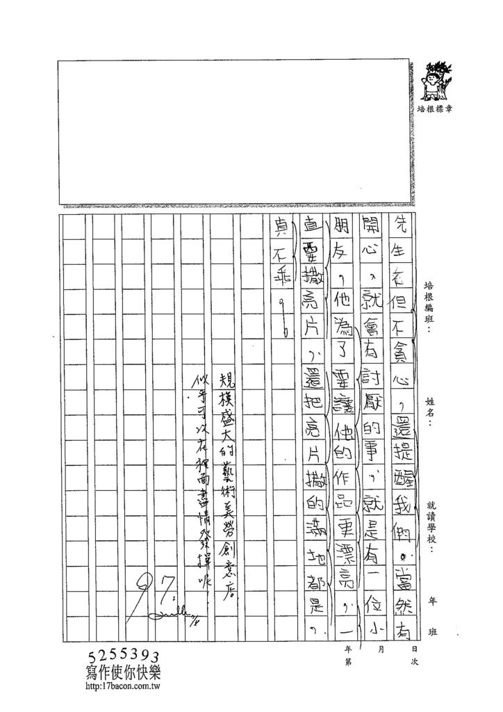 104W5102楊雅羽 (3)