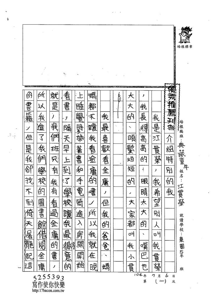 104CW01江貫榮 (1)