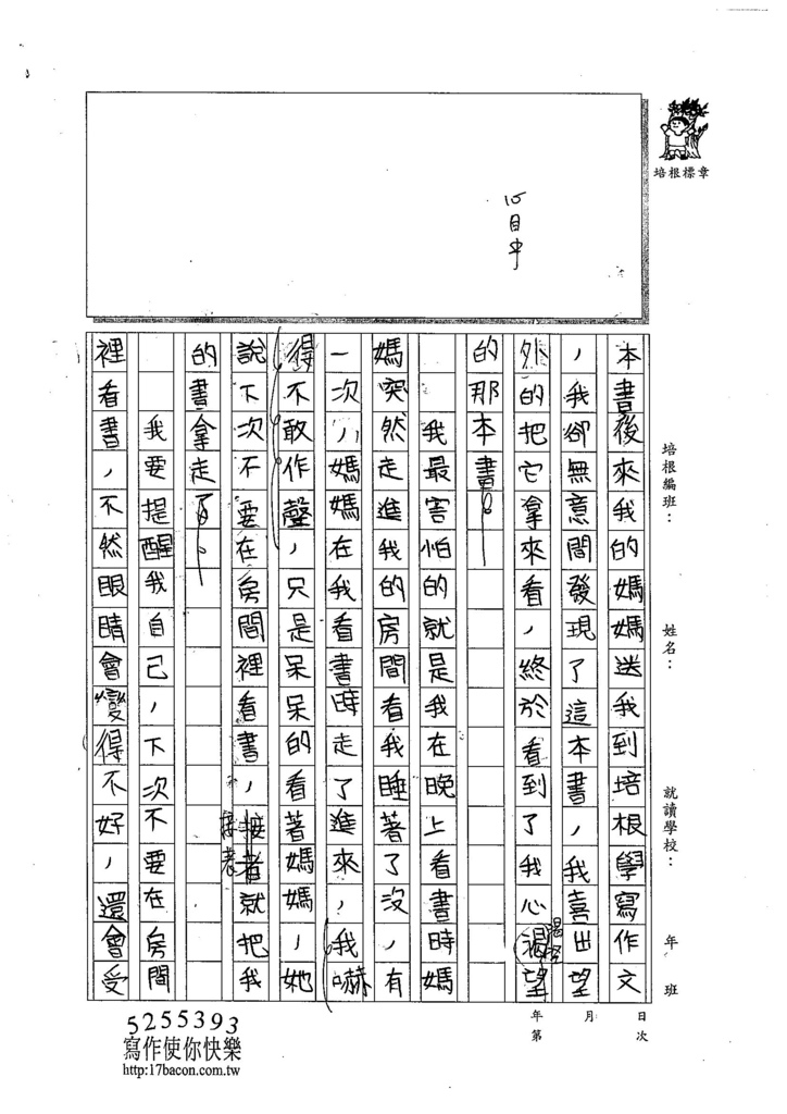 104CW01江貫榮 (2)