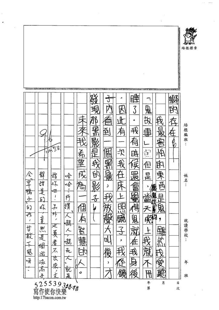 104CW01楊采庭 (2)