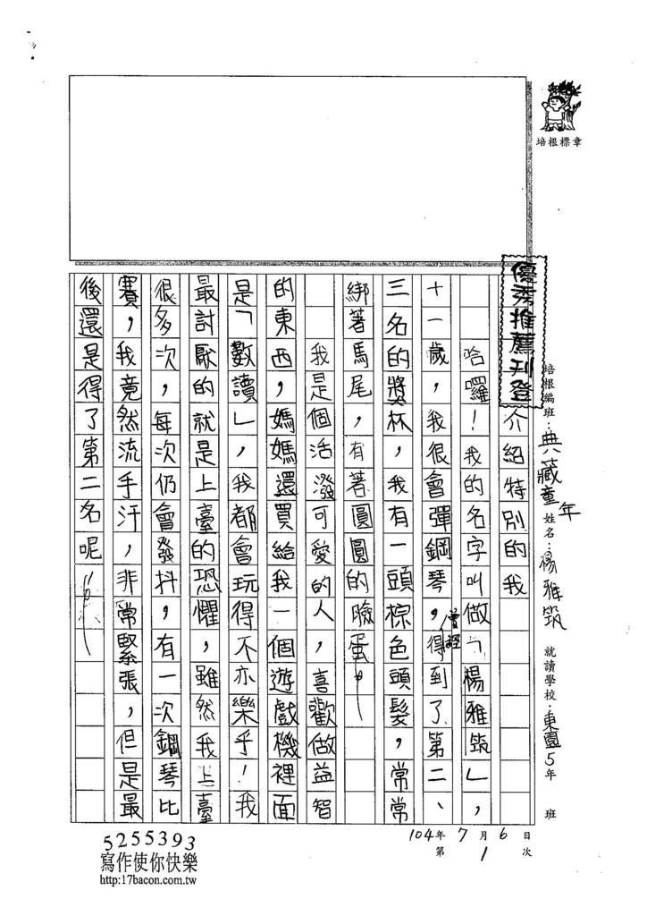 104CW01楊雅筑 (1)