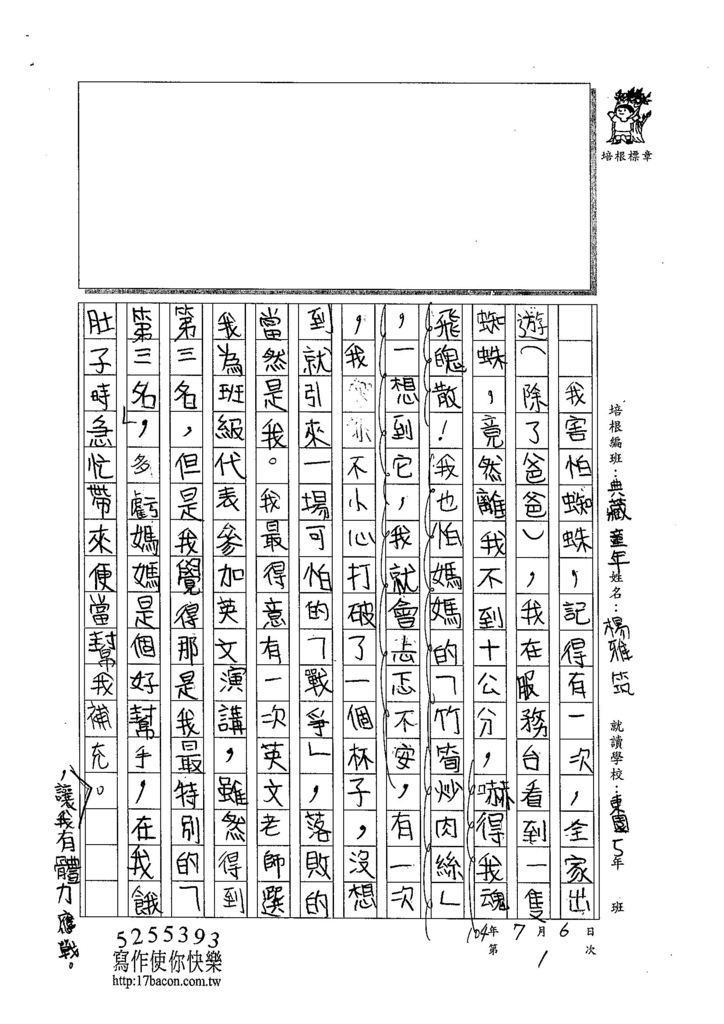 104CW01楊雅筑 (2)