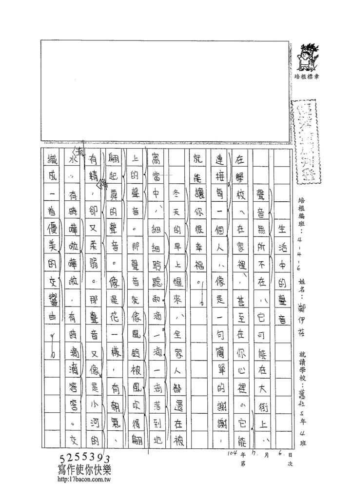 104TSW101鄭伊荏 (1)