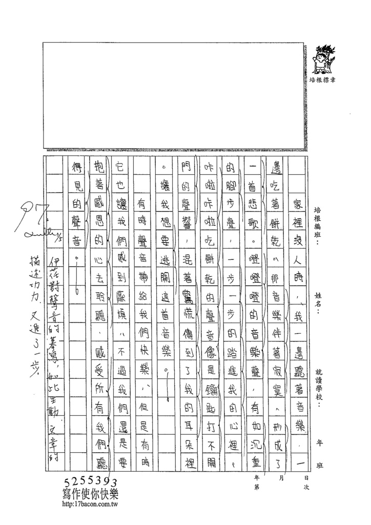 104TSW101鄭伊荏 (2)
