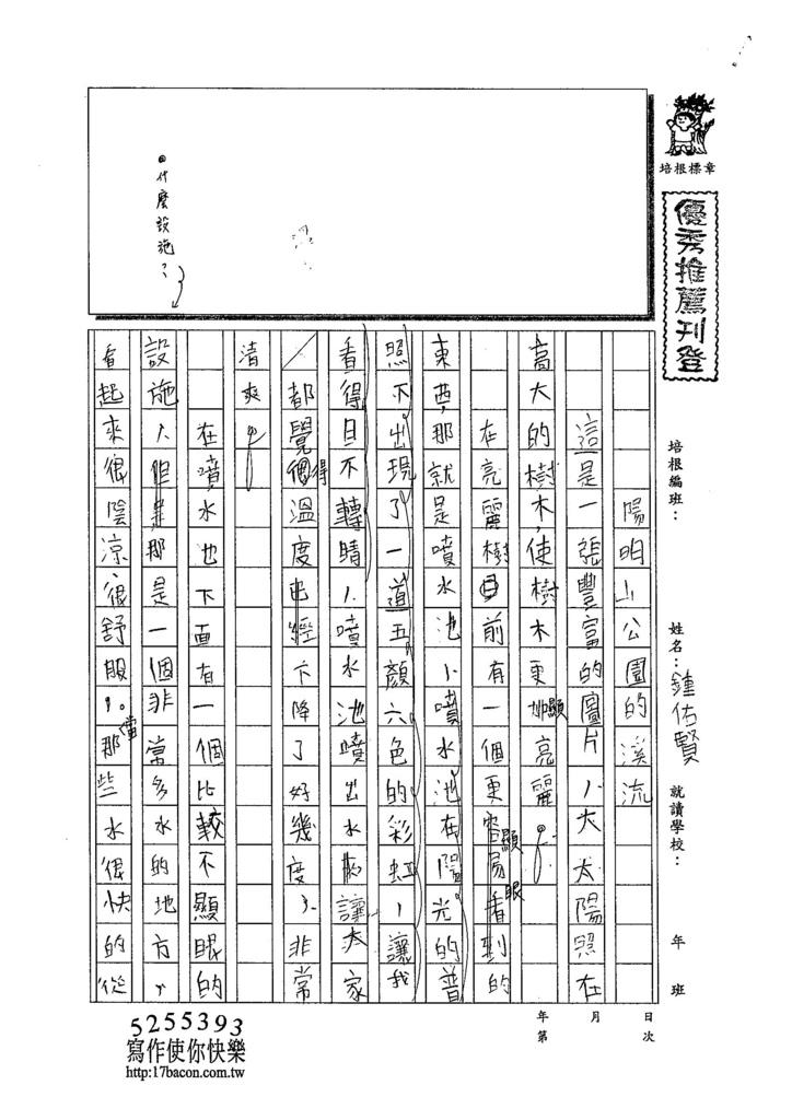 104TSW102鍾佑賢 (1)