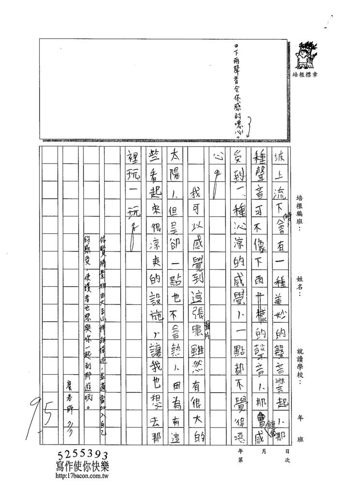 104TSW102鍾佑賢 (2)