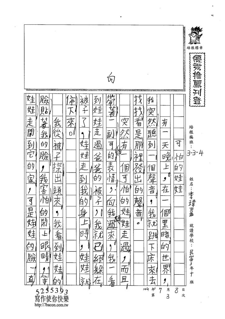 104W4103李瑋嘉 (1)