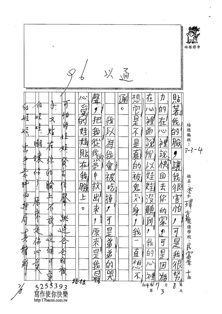 104W4103李瑋嘉 (2)