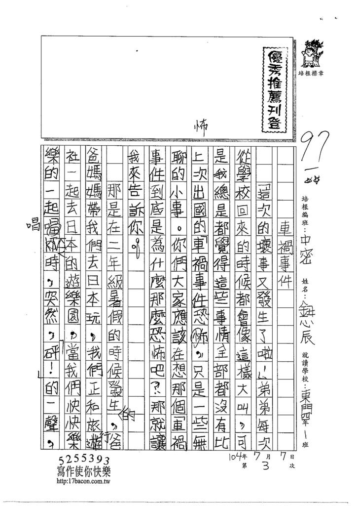 104MW102鈕心辰 (1)