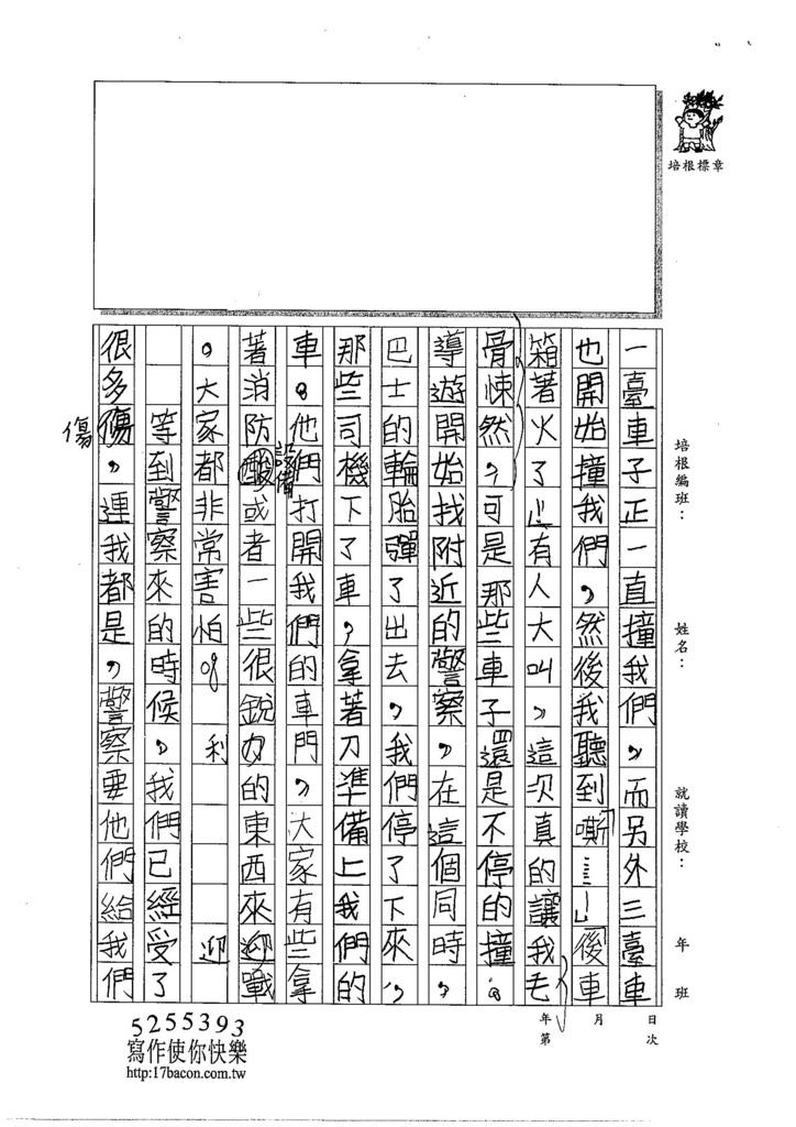 104MW102鈕心辰 (2)