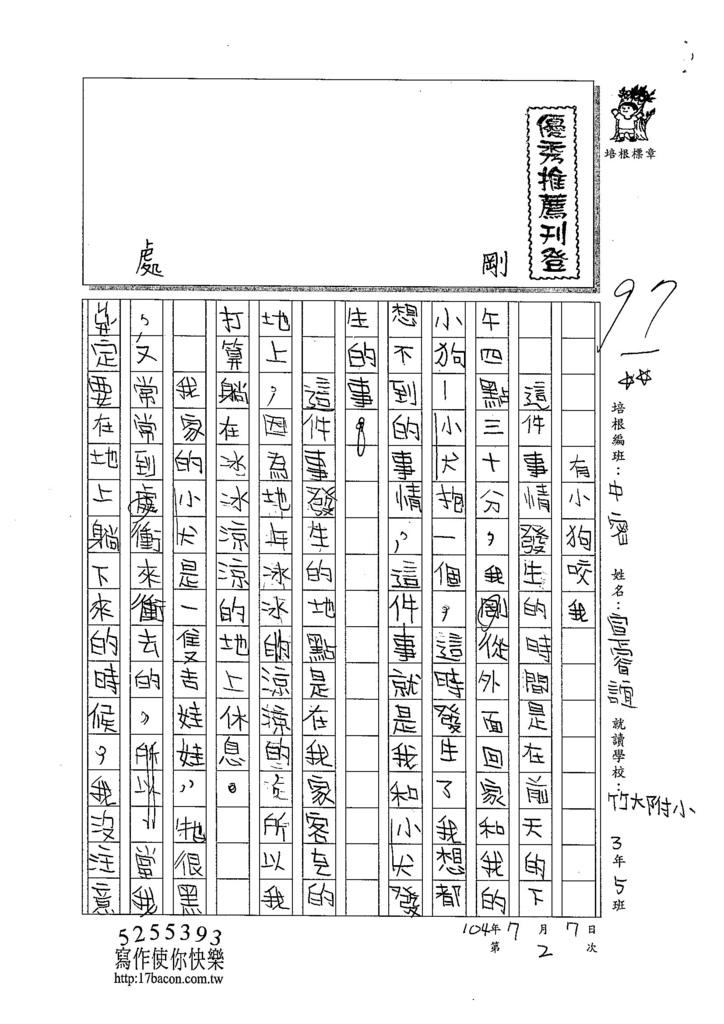 104TMW102宣睿誼 (1)