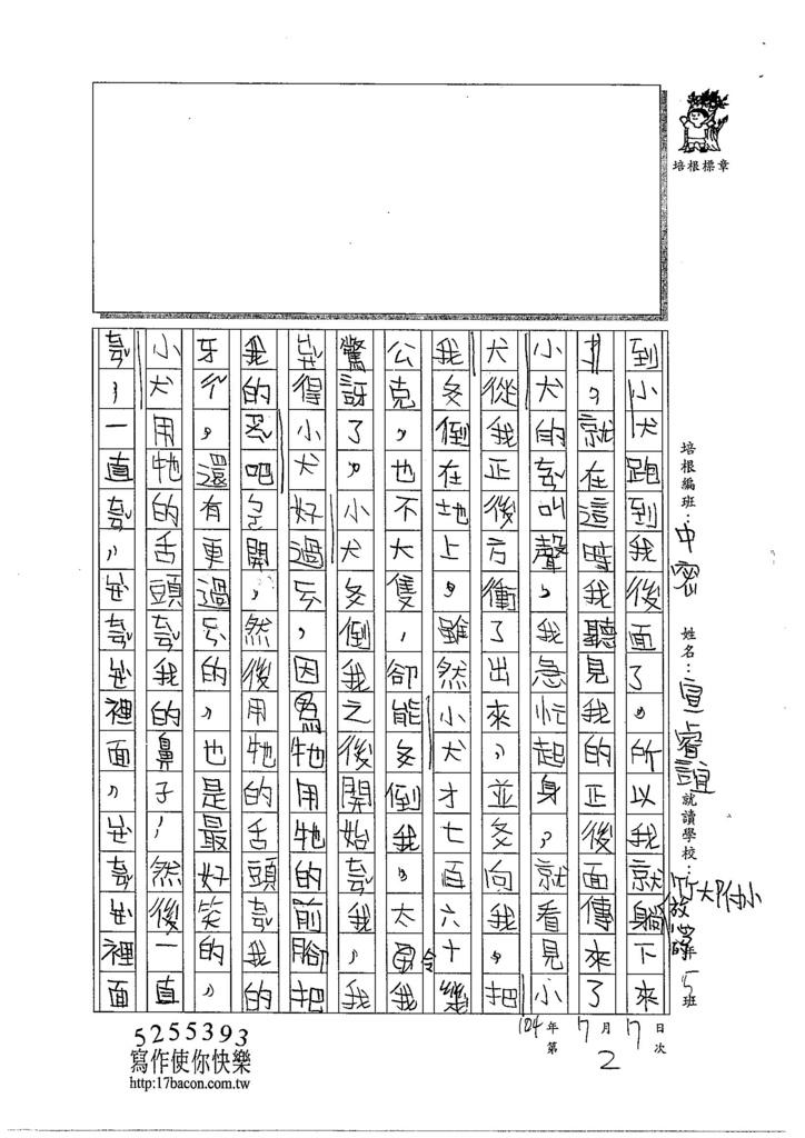 104TMW102宣睿誼 (2)