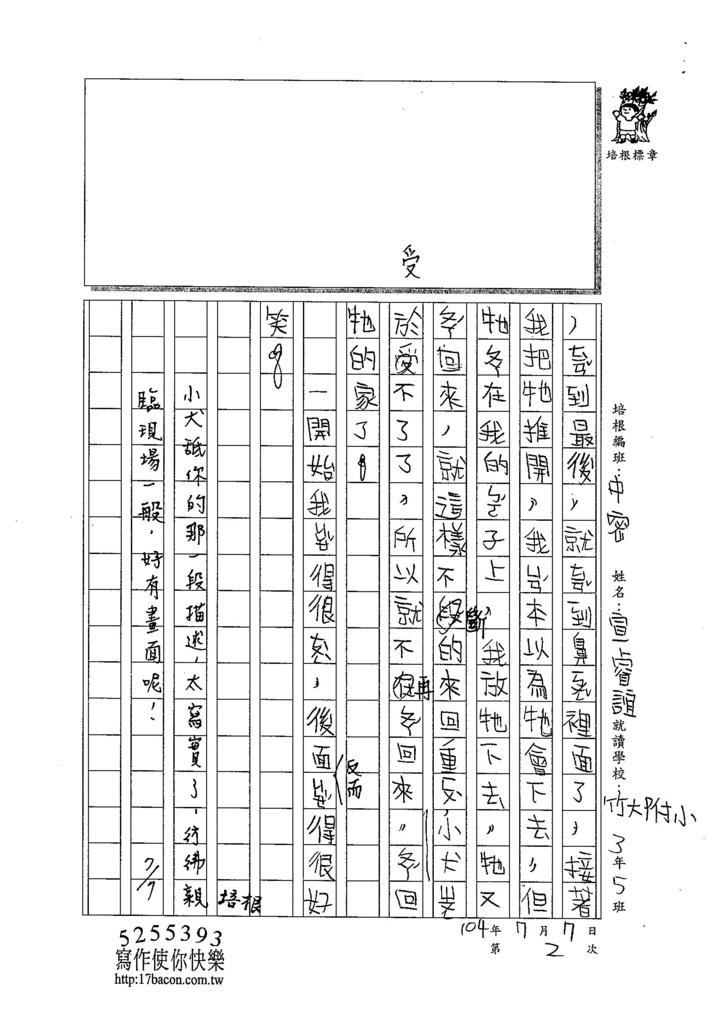 104TMW102宣睿誼 (3)