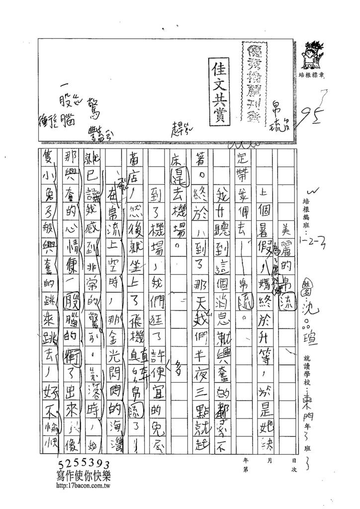 104W102沈品瑄 (1)