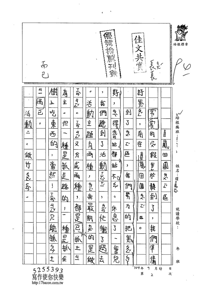 104W4102張嘉芯 (1)