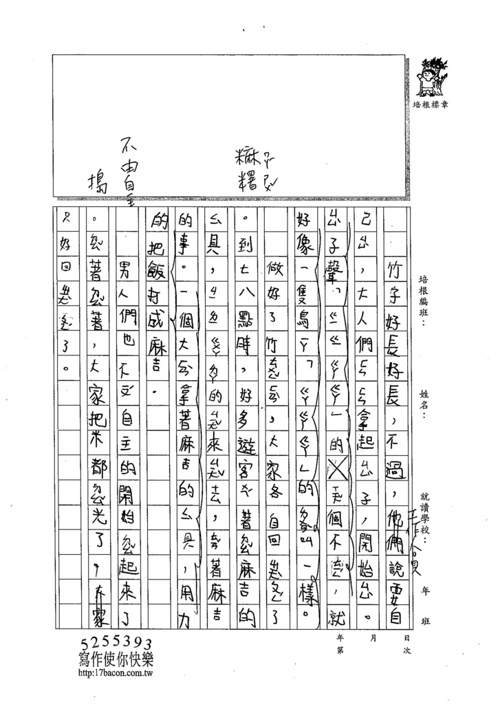 104W4102張嘉芯 (2)
