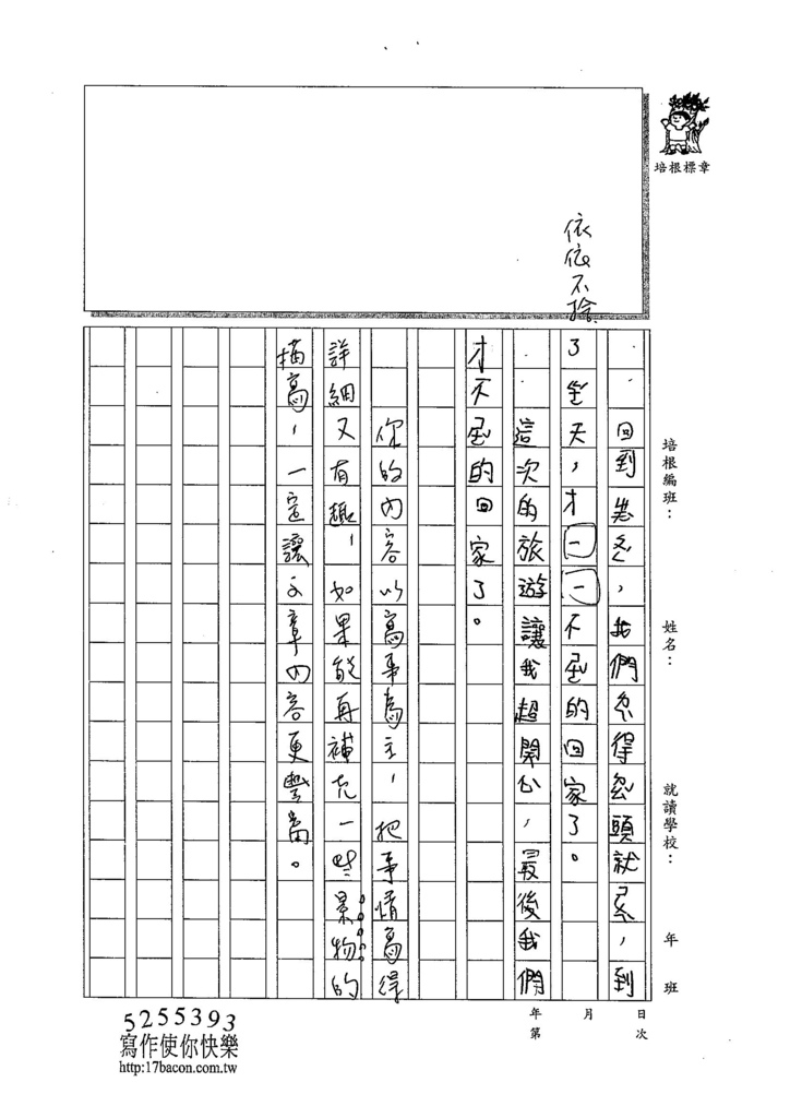 104W4102張嘉芯 (3)