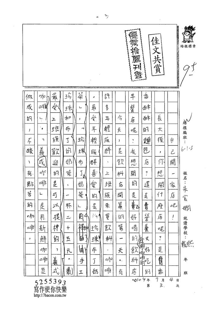104W5102朱宸嫻 (1)
