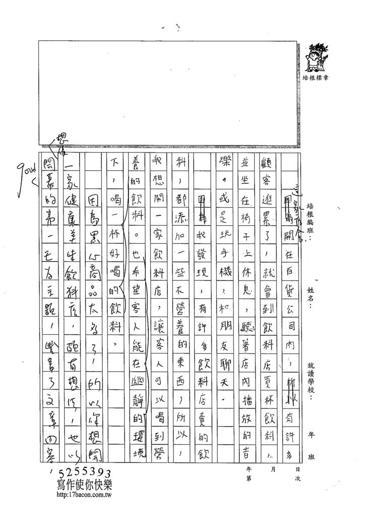104W5102朱宸嫻 (2)