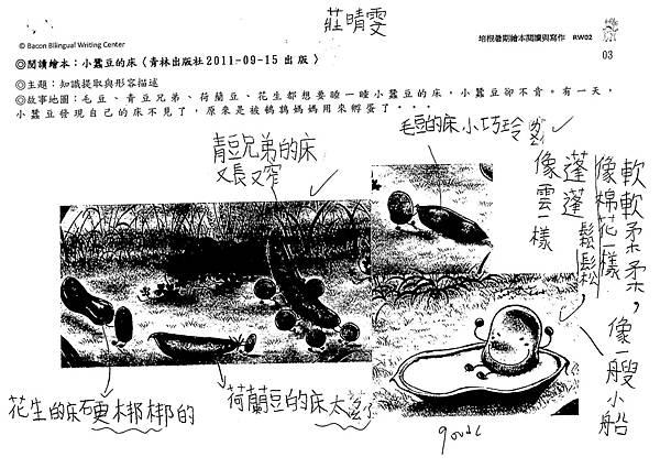 104RW02莊晴雯(2)