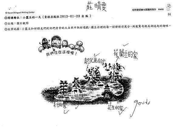 104RW02莊晴雯(3)