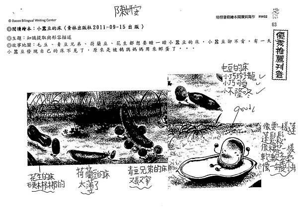 104RW02陳妍安 (1)