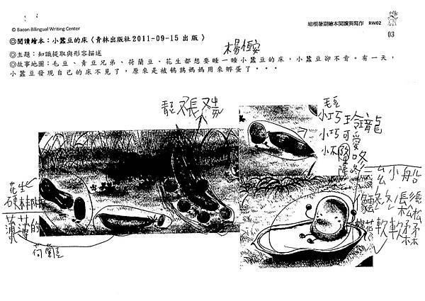104RW02楊恆安 (2)