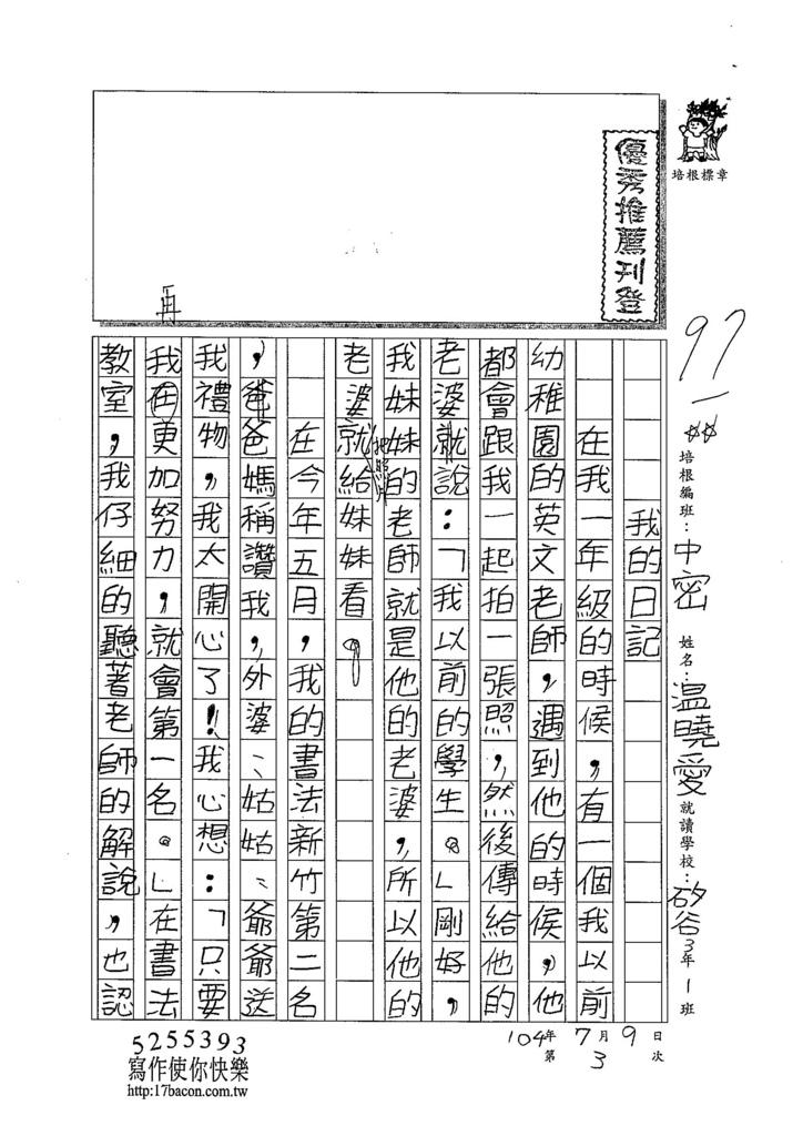 104TMW103溫曉愛 (1)