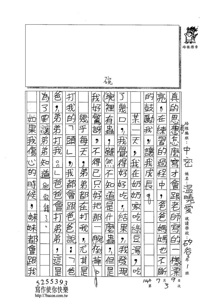 104TMW103溫曉愛 (2)