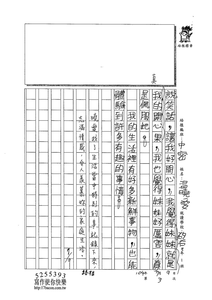 104TMW103溫曉愛 (3)