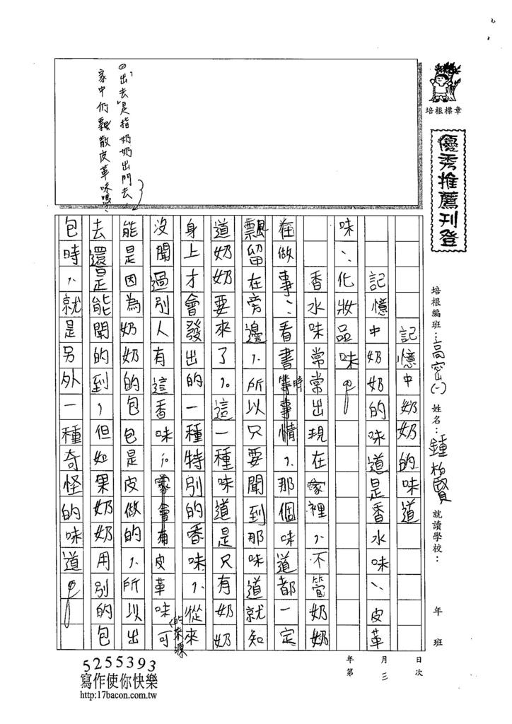104TSW103鍾柏賢 (1)