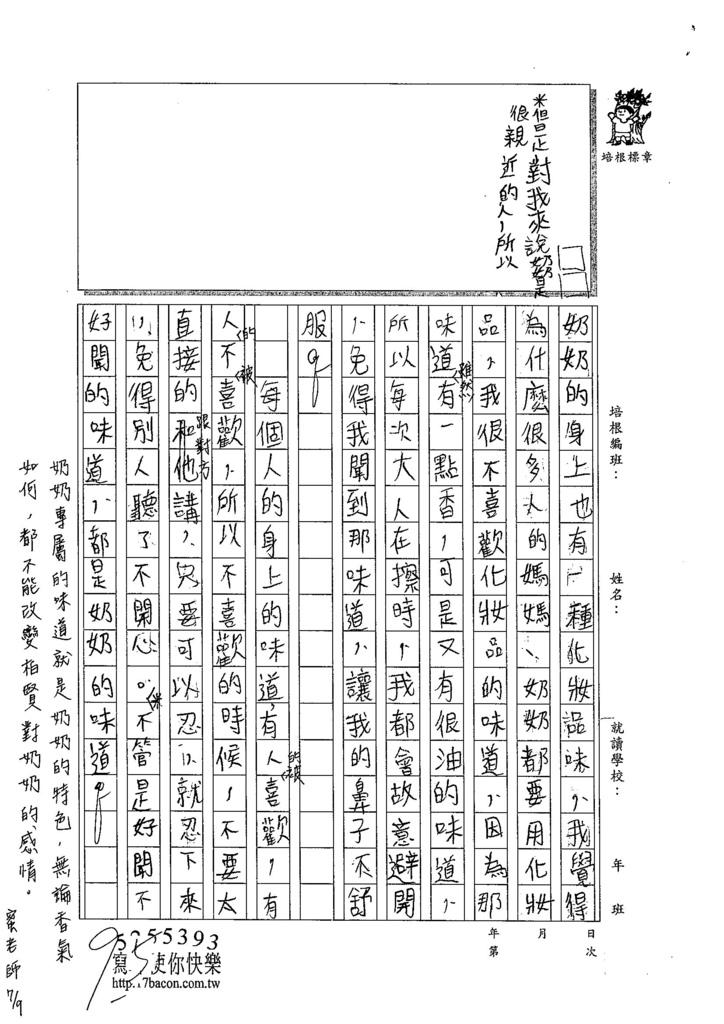 104TSW103鍾柏賢 (2)
