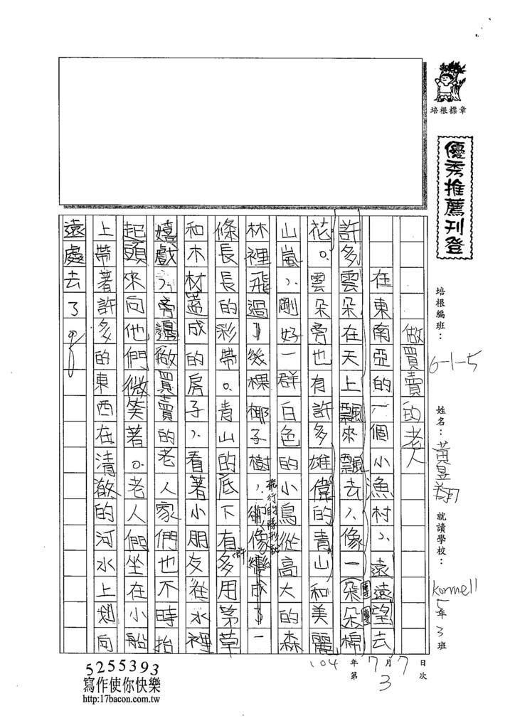 104TSW102黃昱翔 (1)