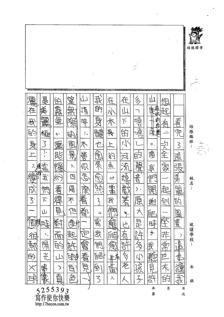 104TSW102黃昱翔 (2)