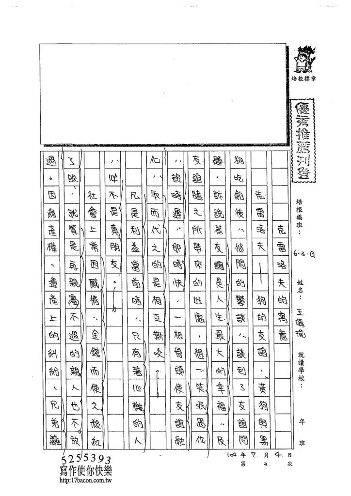 104WG102王靖瑜 (1)