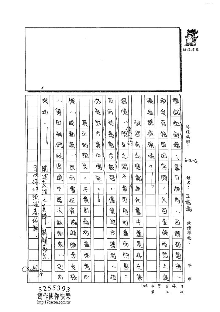 104WG102王靖瑜 (2)