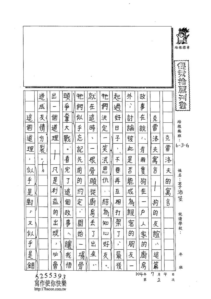 104WG102李沛芠 (1)