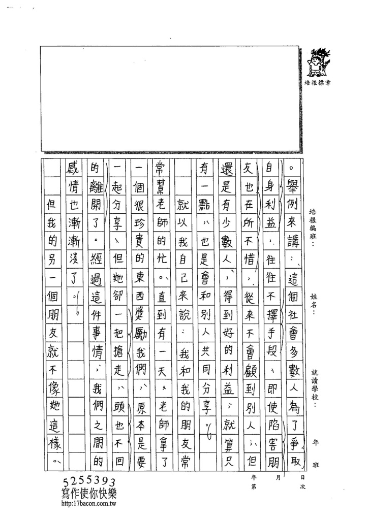 104WG102李沛芠 (2)