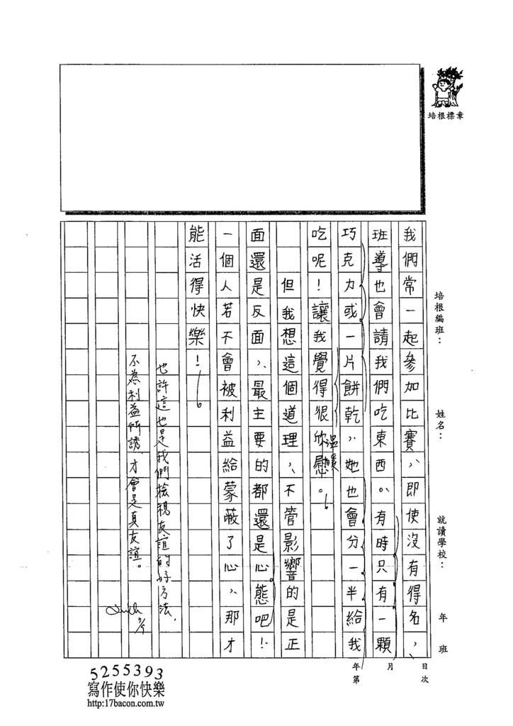 104WG102李沛芠 (3)