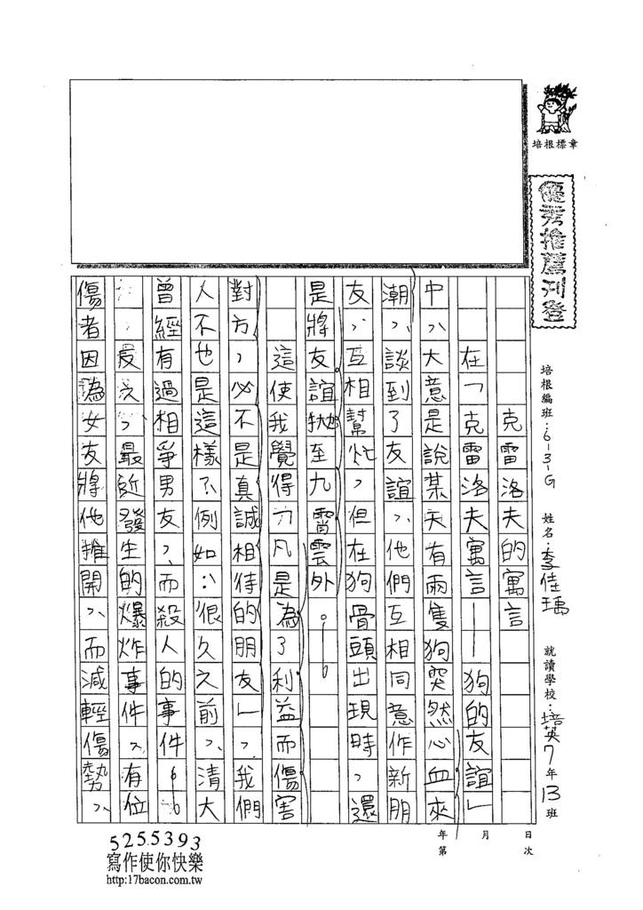 104WG102李佳瑀 (1)
