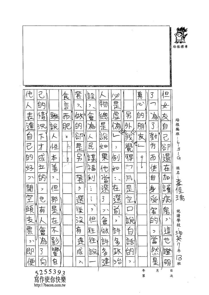 104WG102李佳瑀 (2)